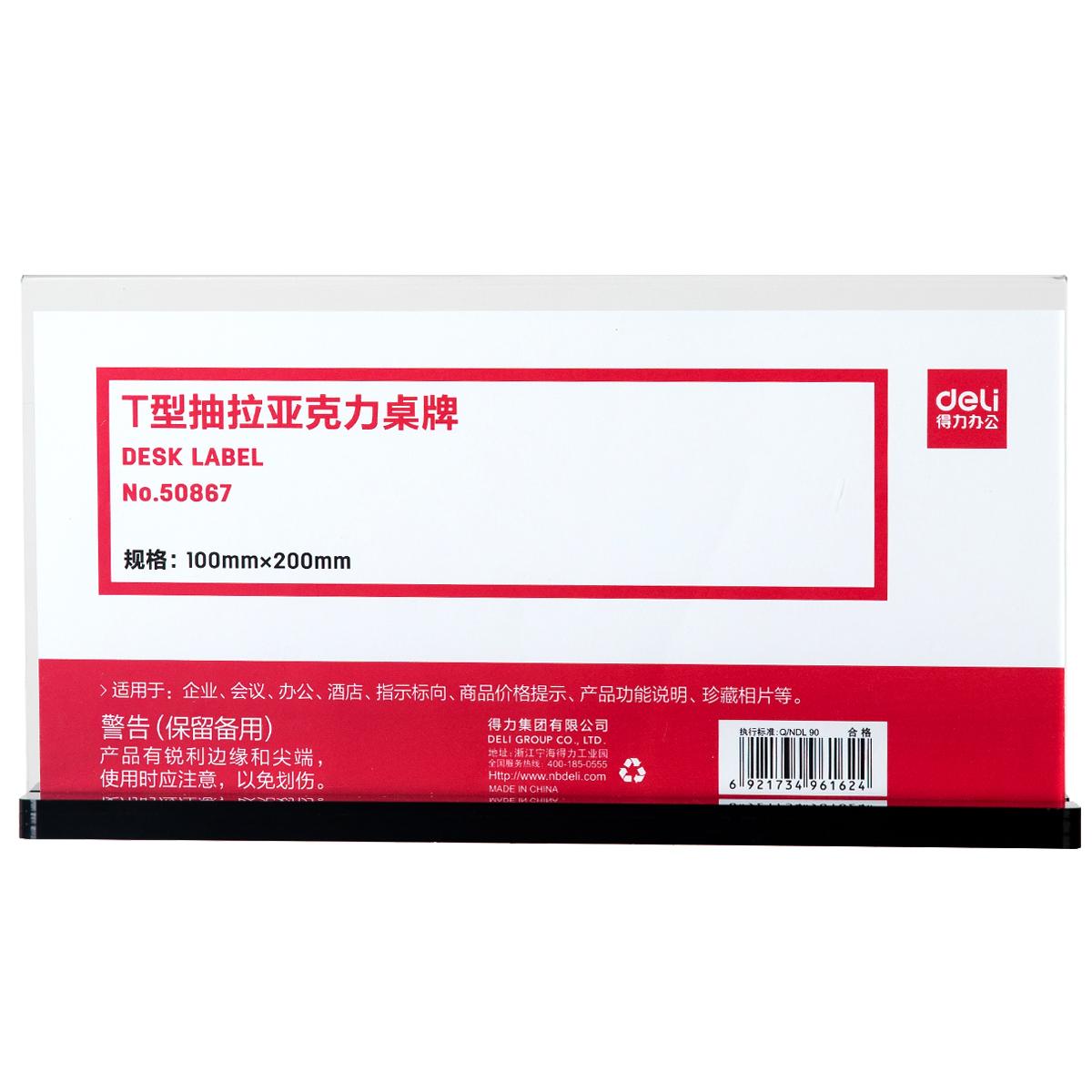 得力50867T型抽拉亚克力桌牌(透明)(个)