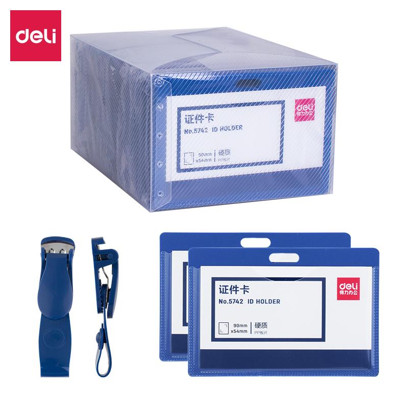 得力 5742 证件卡 50只/盒 (单位:盒) 蓝