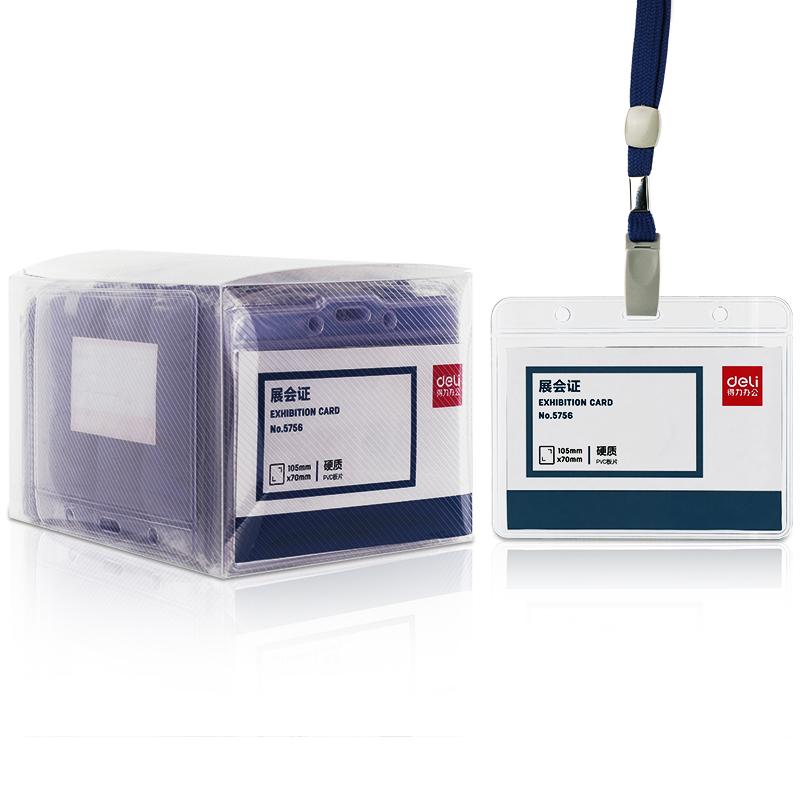得力 5756 证件卡 50只/盒 (单位:盒) 蓝色