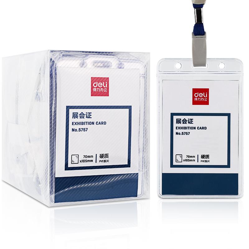 得力 5757 证件卡 50只/盒 (单位:盒) 蓝