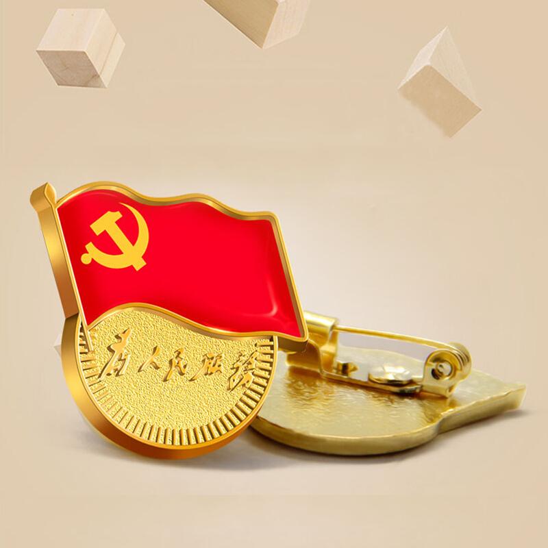 博采 别针扣款 党徽(单位:个)