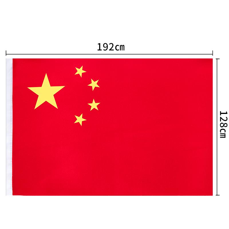 得力 3223-3号 国旗 (单位:面)
