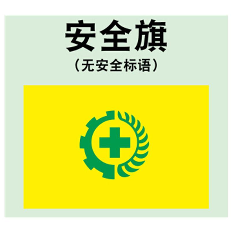 唐溪定制2号旗安全生产旗黄色160*240cm 100D春亚纺双面印刷(面)