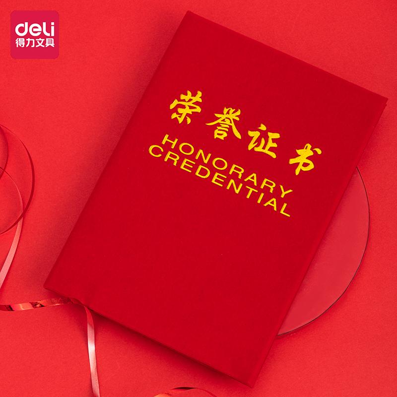 得力 7577 荣誉证书 8K (单位:本) 红