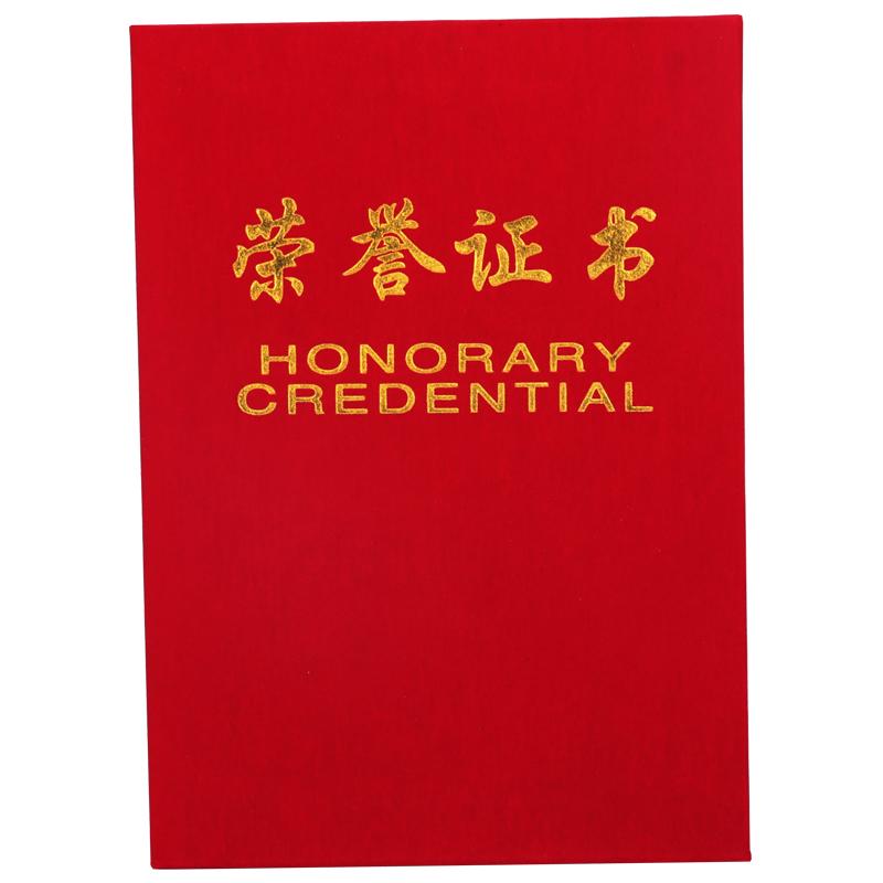 得力50704绒面荣誉证书(红)(10个/箱)