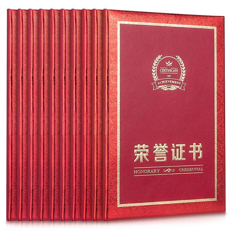 得力24800纸面荣誉证书-8k红(单位:本)