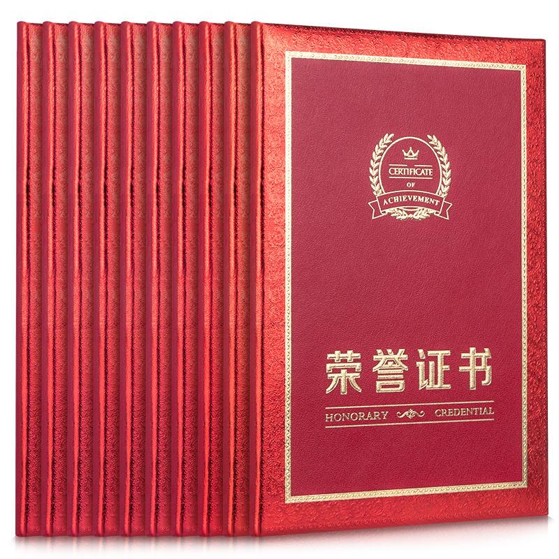 得力24814纸面荣誉证书-大12K(红)(10本/包)(单位:本)