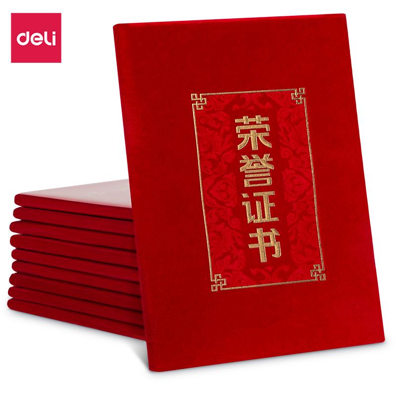 得力24816绒面荣誉证书-大12K(红)(10本/包)(单位:包)