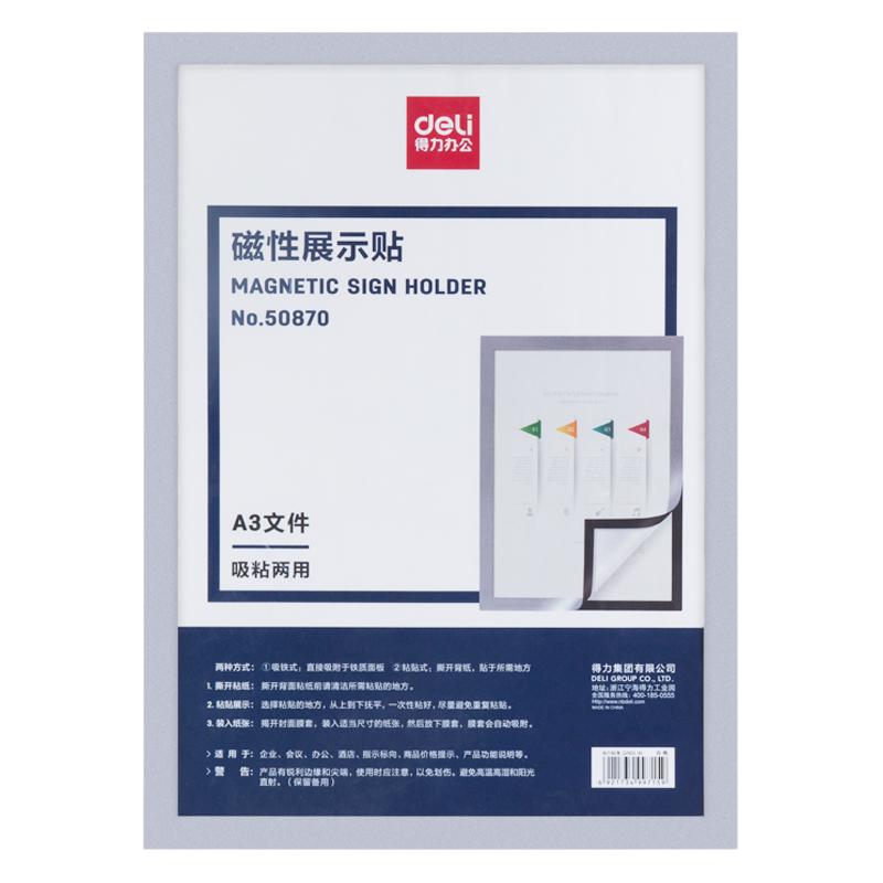 得力50870磁性展示贴(银色)(单位:张)