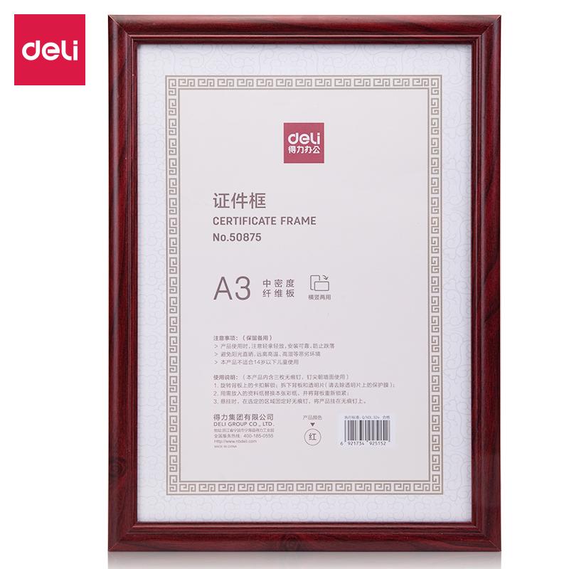 得力50875证件框(A3)(红)(单位:个)