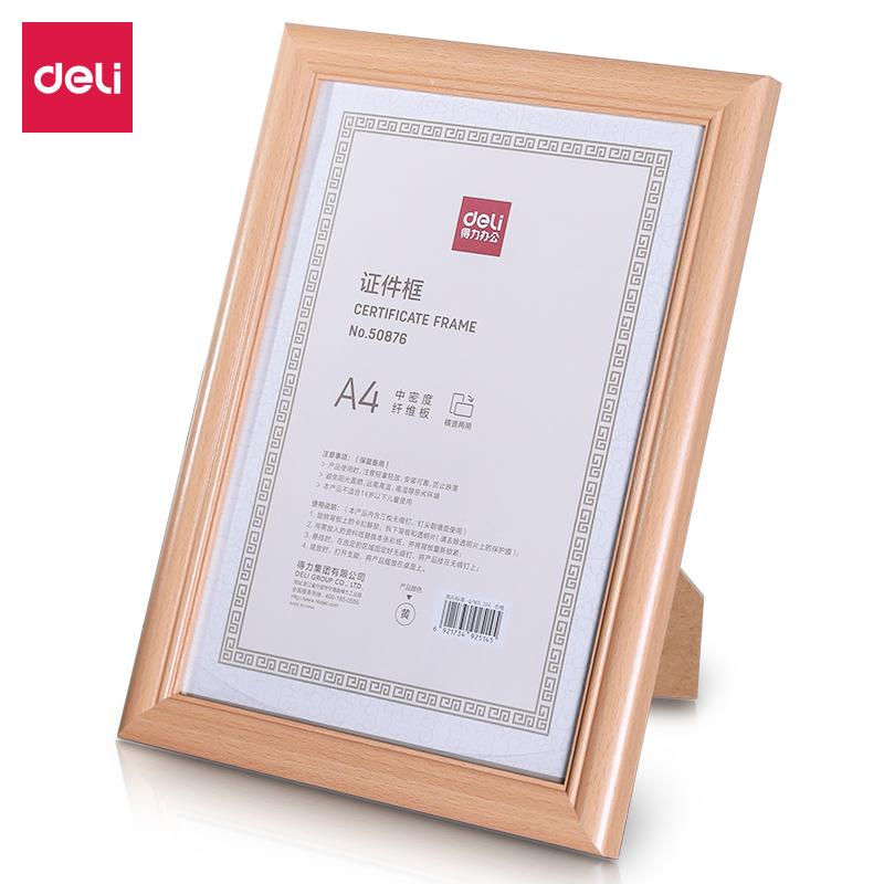 得力50876证件框(A4)(黄)(单位:个)