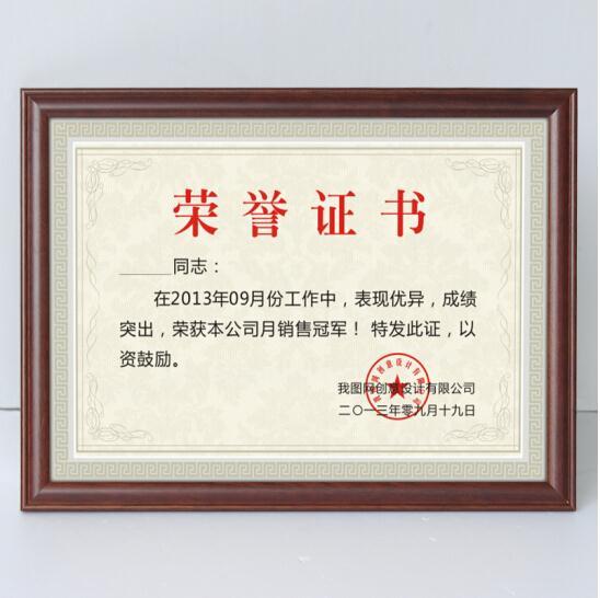 国产棕色A3证书框新版营业执照字画奖状框(个)