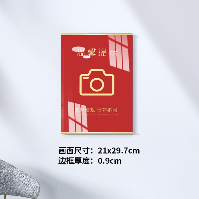 博采210*297mm亚克力A4展板 亚克力展示牌挂墙海报框(个)