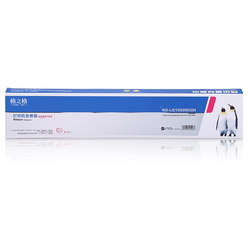 格之格ND-LQ1600KIIIH代用色带架(支)