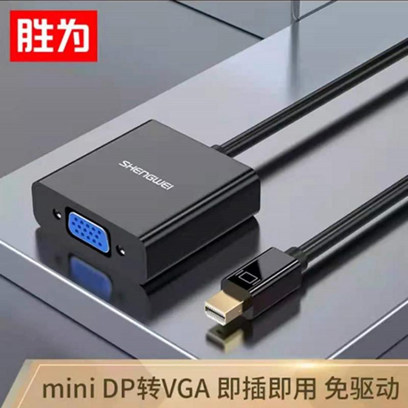 胜为MiniDP转VGA转换器笔记本连投影仪显示器WDC1001G(个)北京专供
