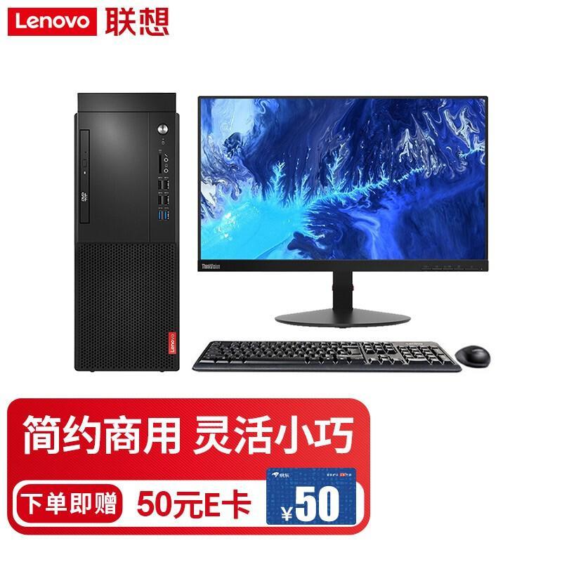 联想(lenovo)启天M428商用办公台式机工作站电脑支持win7 慧采企业购 定制 主机+21.5英寸显示器 i5-9400 8G 1T+128G 2G独显(单位:套)