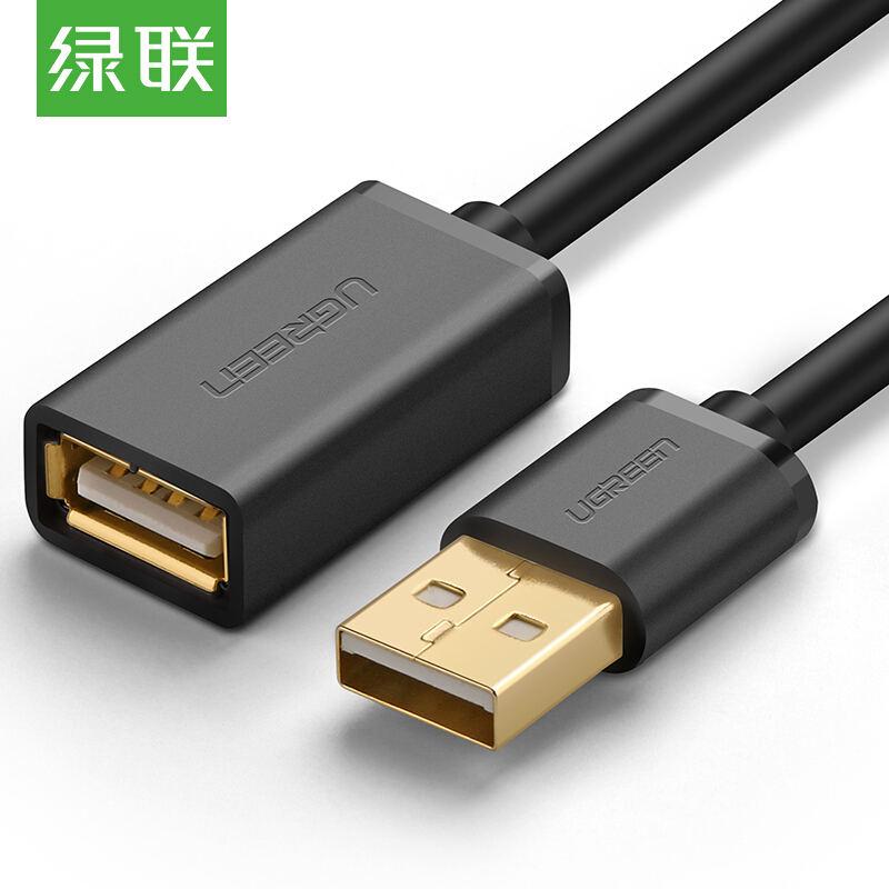 绿联(UGREEN) 10315/USB延长线 1.5M (单位:根)