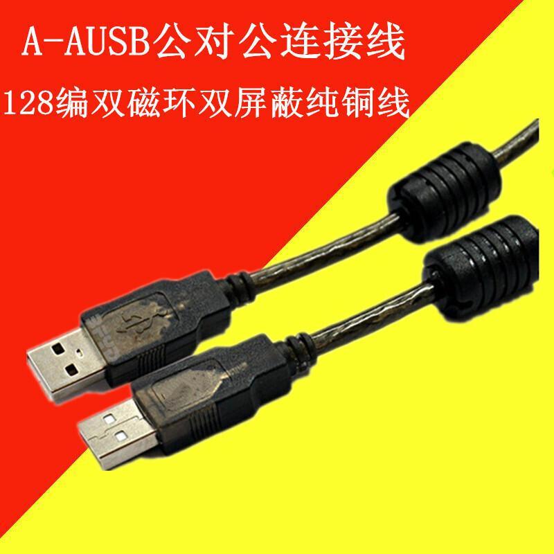 富运达A-A USB线公对公扁对扁USB对接线 双磁环128编纯铜线联机线 A-A纯铜线 黑色经典 1.5m(根)