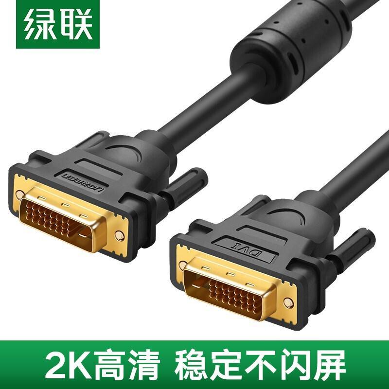 绿联11069  DVI线24+1双通道公对公DVI-D视频连接线10米黑色(根)