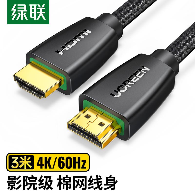 绿联40411 HDMI线2.0版 4k数字高清线 3D视频连接线 3米(根)