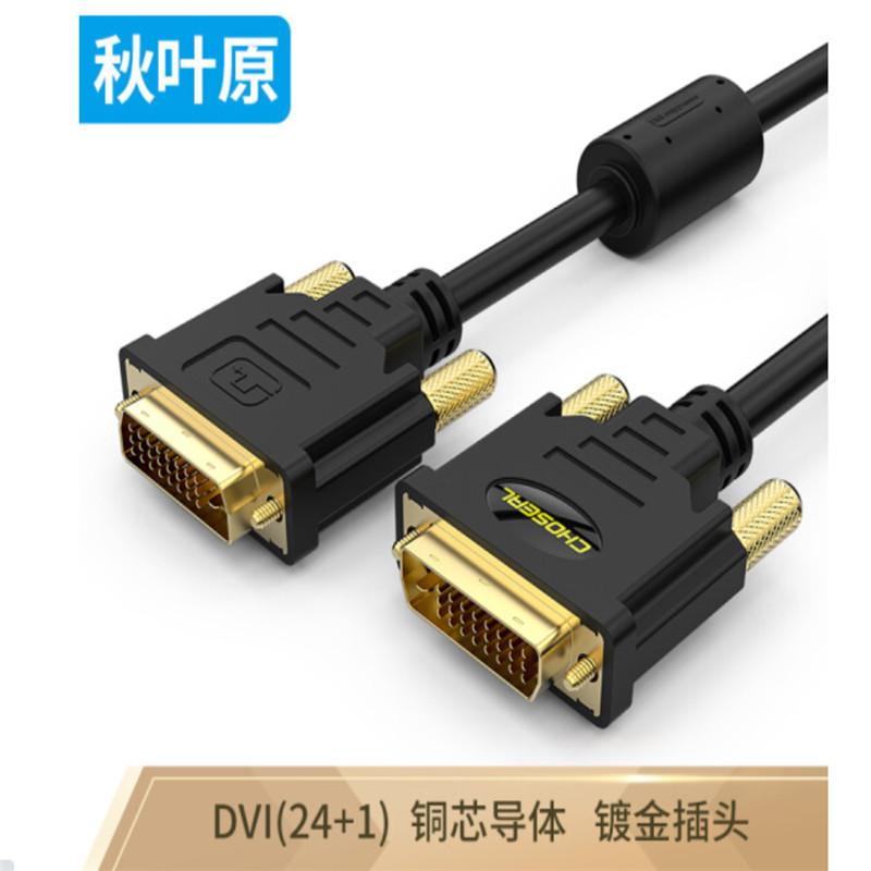 秋叶原(CHOSEAL)QS5201T1D5 DVI(24+1)镀金端子双通道电脑电视投影仪专用高清视频连接线1.5米(根)