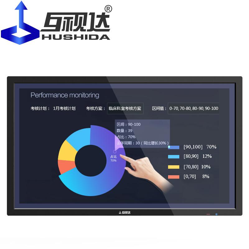 互视达(HUSHIDA)32英寸多媒体教学会议一体机触控触摸屏I5(台)