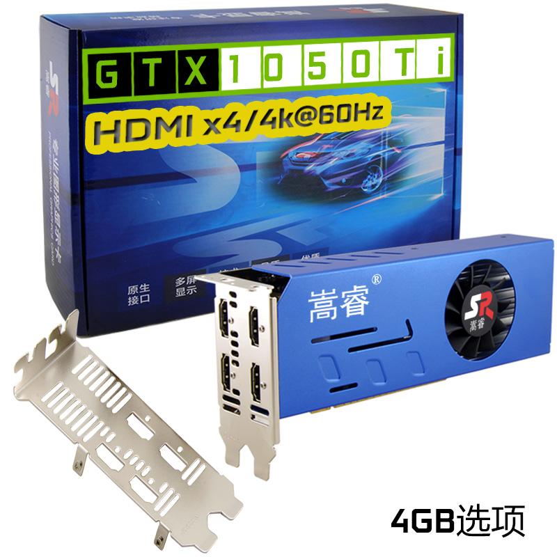 博采1050Ti 4DP 4GB带EDID锁屏多屏显卡(1个装)(个)