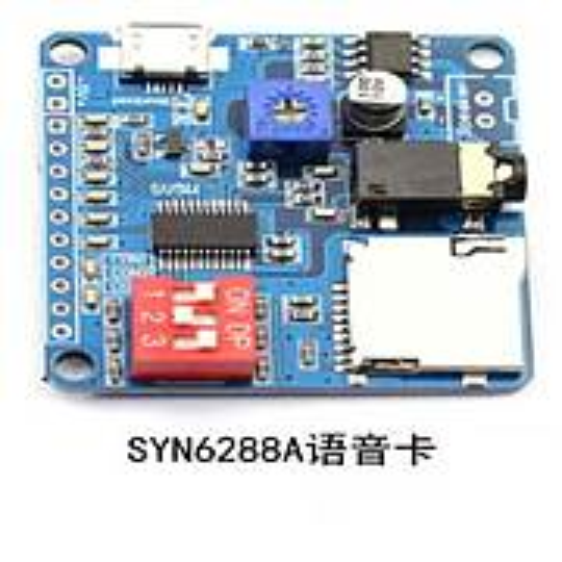 泰兴SYN6288A语音卡(个)