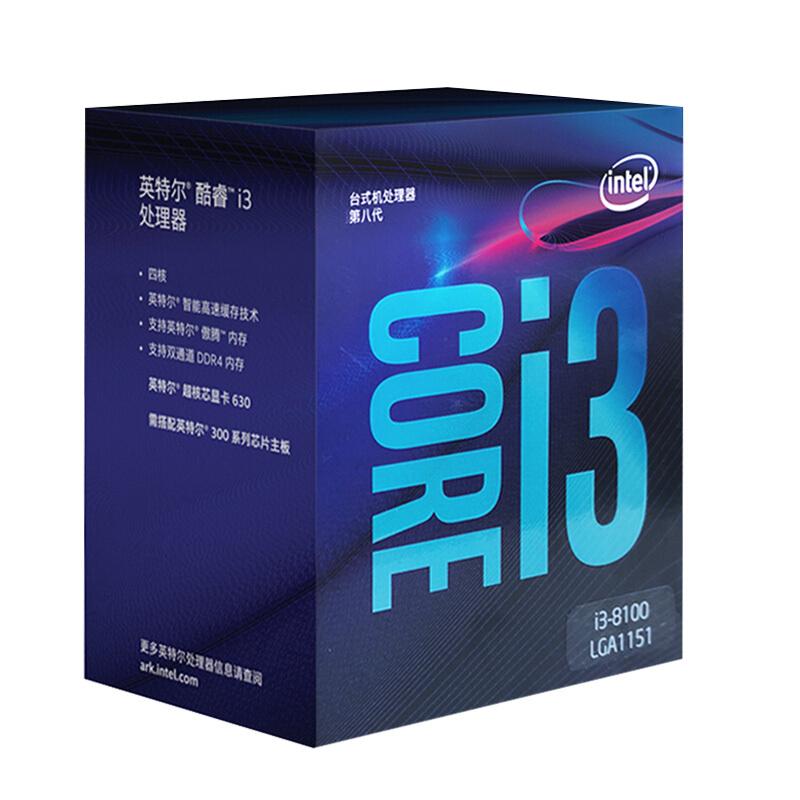 英特尔 酷睿I3-8100盒装CPU处理器蓝(单位:盒)