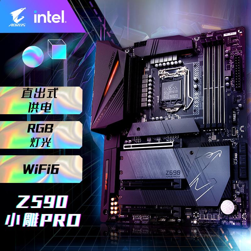 技嘉 小雕PRO Z590 AORUS PRO AX 主板 支持CPU 11900K/11900KF/11700K/11700KF(Intel Z590/LGA 1200)
