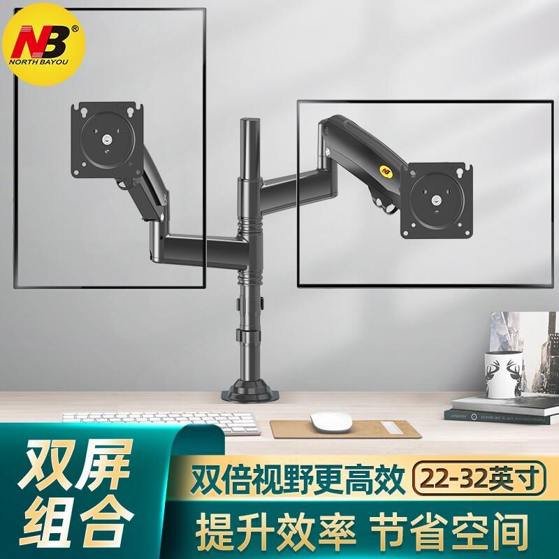 NB/H180双屏显示器支架 旋转伸缩支架臂适用22-35英寸(个)