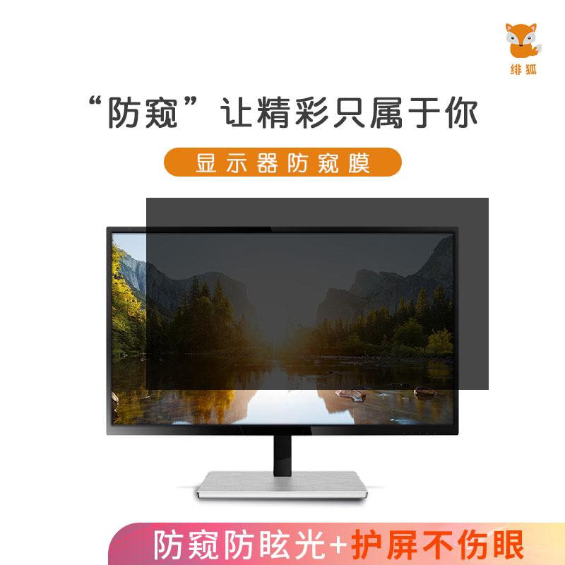 绯狐 台式显示器电脑防窥膜 23.6英寸(16:9)