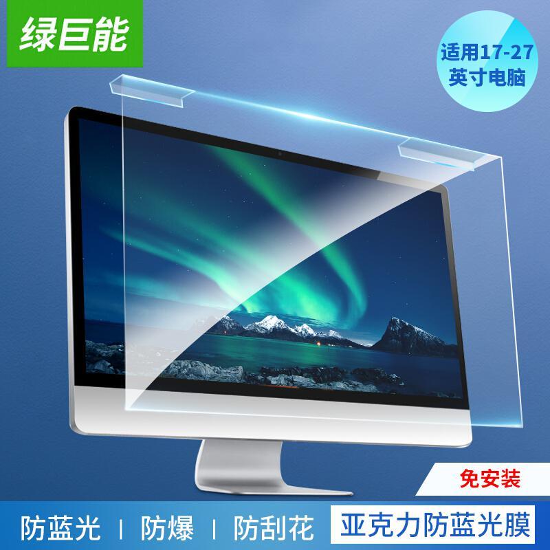 绿巨能LJN-FKP65电脑显示器防蓝光保护膜19英寸16:10(张)