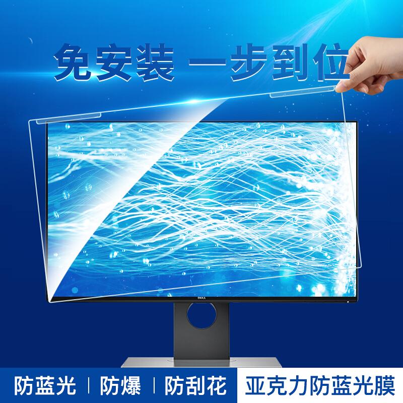 倍方 电脑显示器防蓝光保护屏 21.5英寸(16:9)防蓝光膜(个)