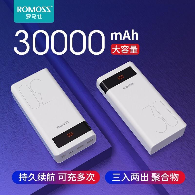 罗马仕sense8P手机充电宝移动电源 3万毫安大容量 三入两出(个)
