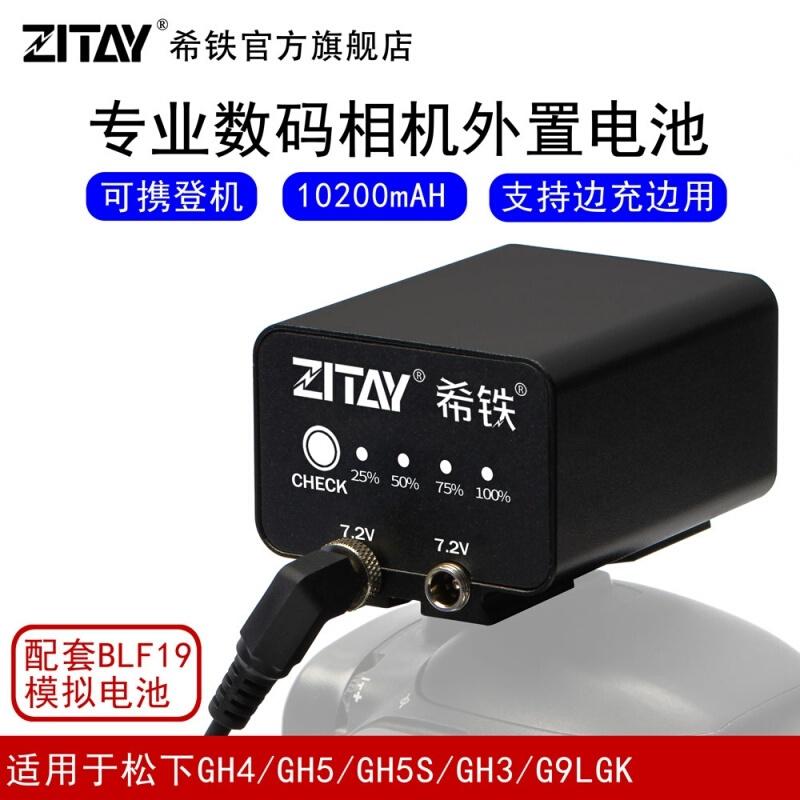希铁ZITAY BLF19E外接移动电源DMC-GH4 GH5 GH5S GH3 G9LGK单反(个)