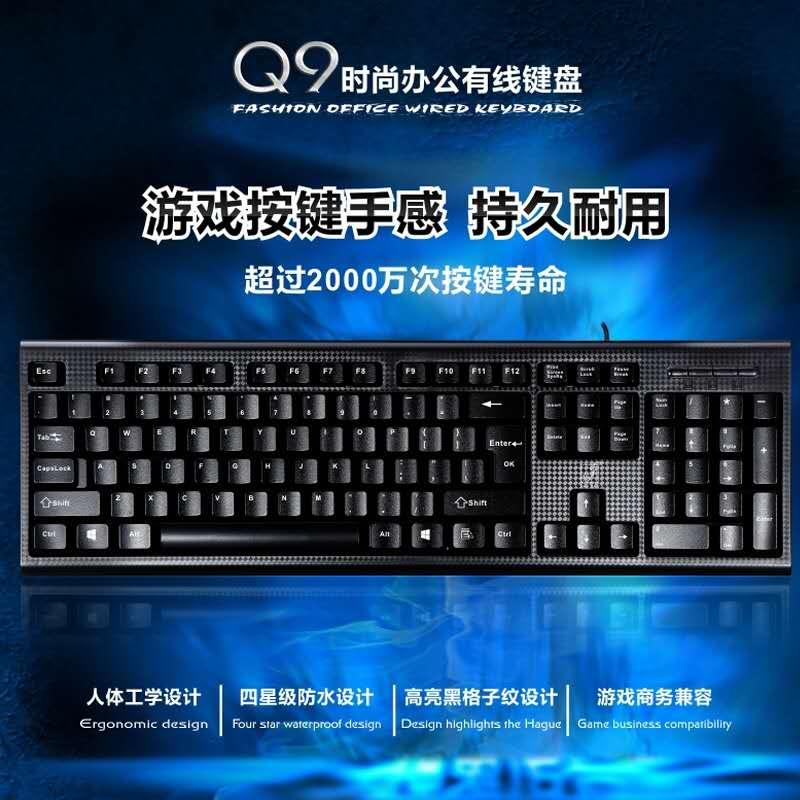 追光豹Q9有线USB键盘 家用办公台式机笔记本键鼠套装(套)