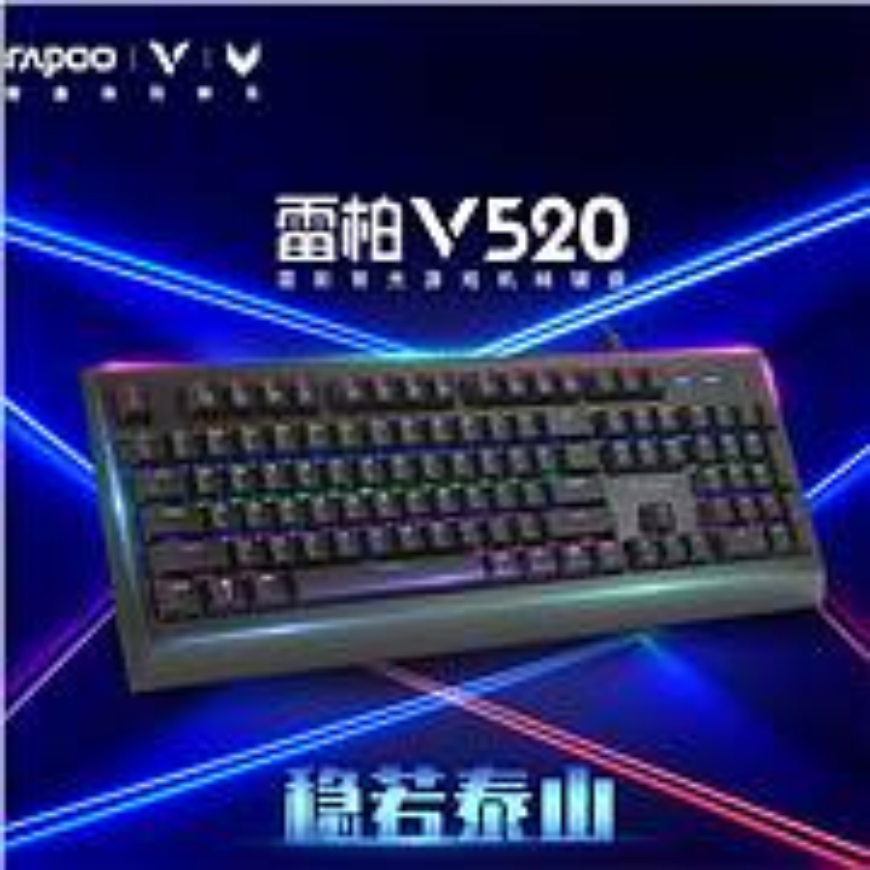 雷柏V520机械键盘青轴USB有线游戏键盘104键混彩背光(个)