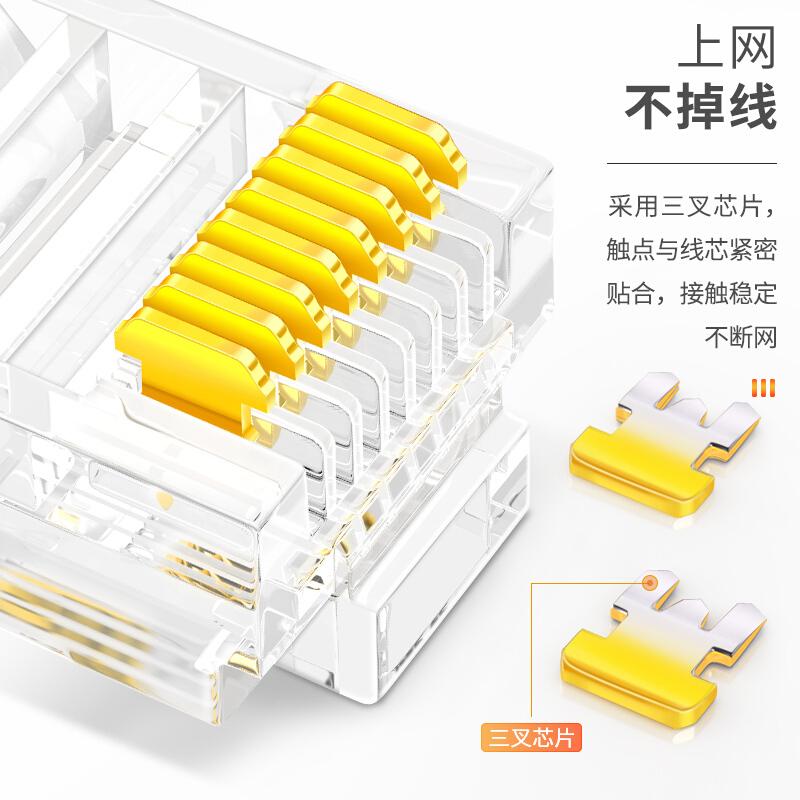 山泽SJ-C066类RJ45电脑网络宽带连接头 千兆网线水晶头 (盒)