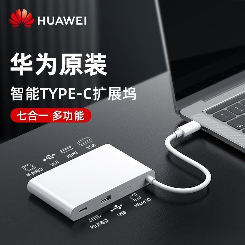 华为MateDock3三代扩展坞Type-c转HDMI/VGA/USB/RJ45网口(个)
