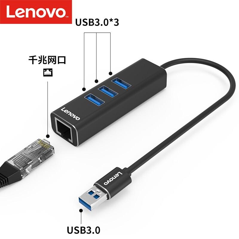 联想A615高速版USB转千兆网口集线器USB3.0*3黑色(个)