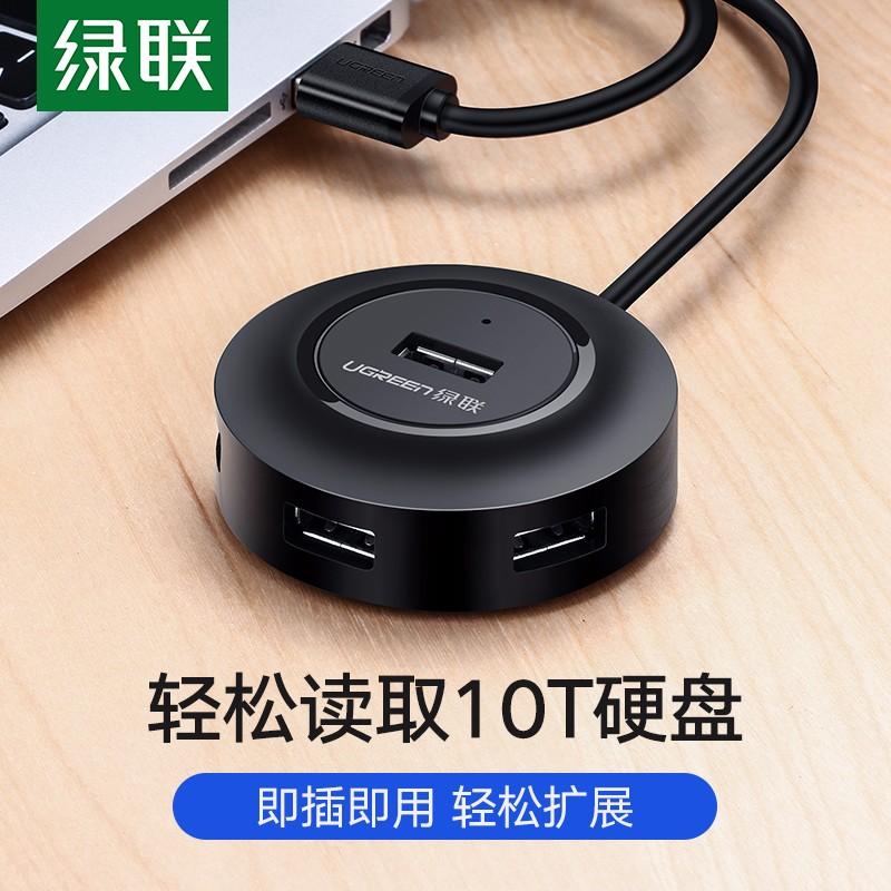 绿联USB分线器拓展4口2.0HUB集线器延长线 黑色0.5M(个)