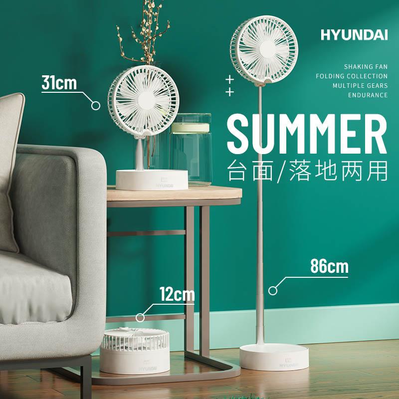 现代(HYUNDAI)YH-N006 风扇7200mah电池 白色(单位:台)