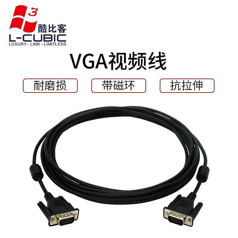 酷比客(L-CUBIC)LCAVSSVGA-5M/VGA线(单位:根)