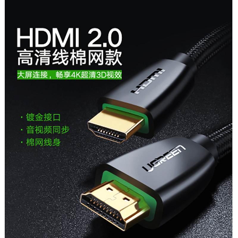 绿联(UGREEN)HDMI线工程级 数字高清线 10米 3D视频线 笔记本电脑机顶盒连接电视显示器投影仪连接线(条)