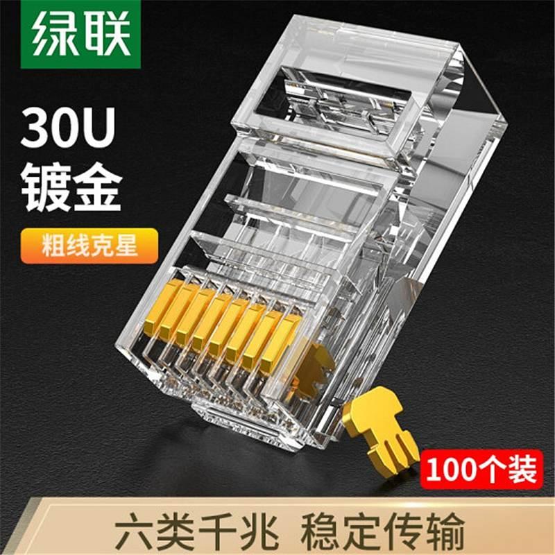 绿联 50960六类非屏蔽水晶头(工程款/一件式/30U)100个装(盒)