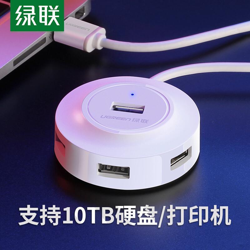 绿联20270分线器4口USB2.0   1米(个)