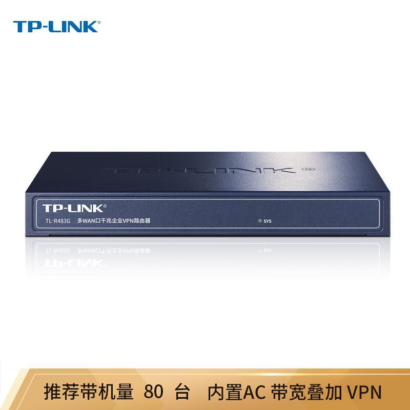TP-LINK/TL-R483G全千兆VPN商用路由器蓝带机:50(个)