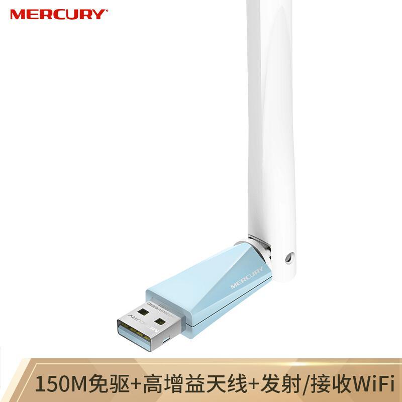 水星MW150UH免驱版无线网卡150M蓝USB2.0外置天线(个)