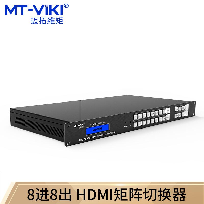 迈拓维矩MT-HD0808-H/8进8出hdmi矩阵切换器黑(个)